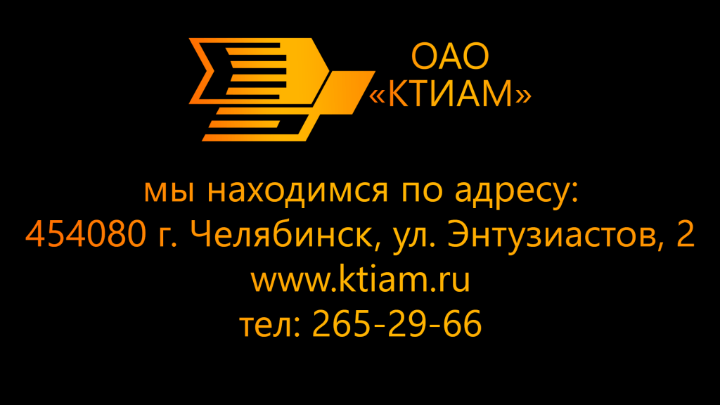 KTIAM have an experience in production of friction welding equipment for over 40 years