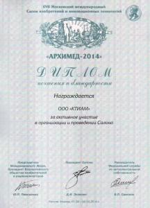 Архимед2014 диплом