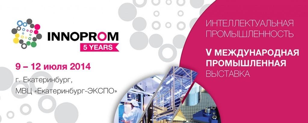 Иннопром-2014