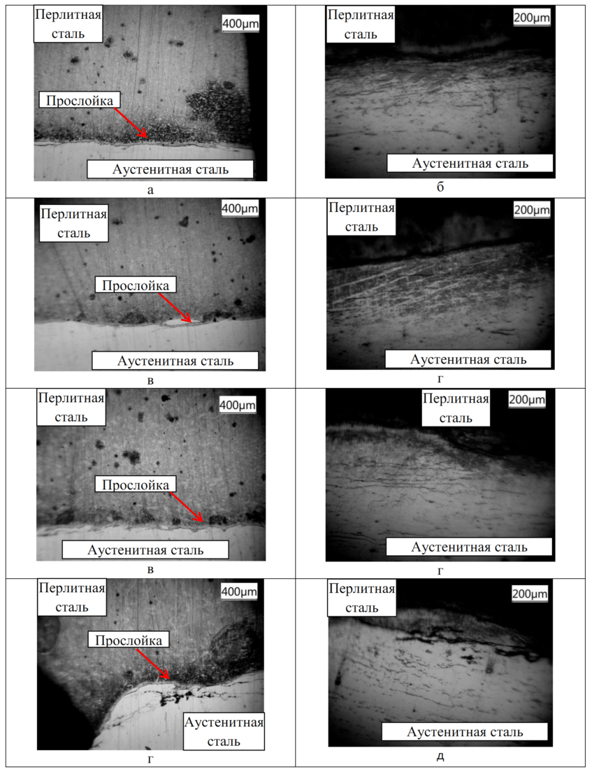 Микроструктура образца А2