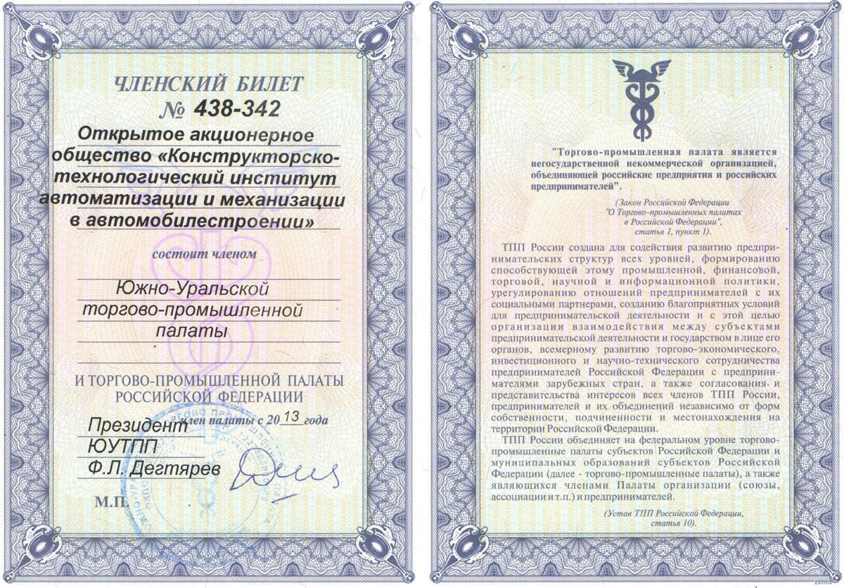 КТИАМ членский билет в южно-уральсую торгово-промышленную палату