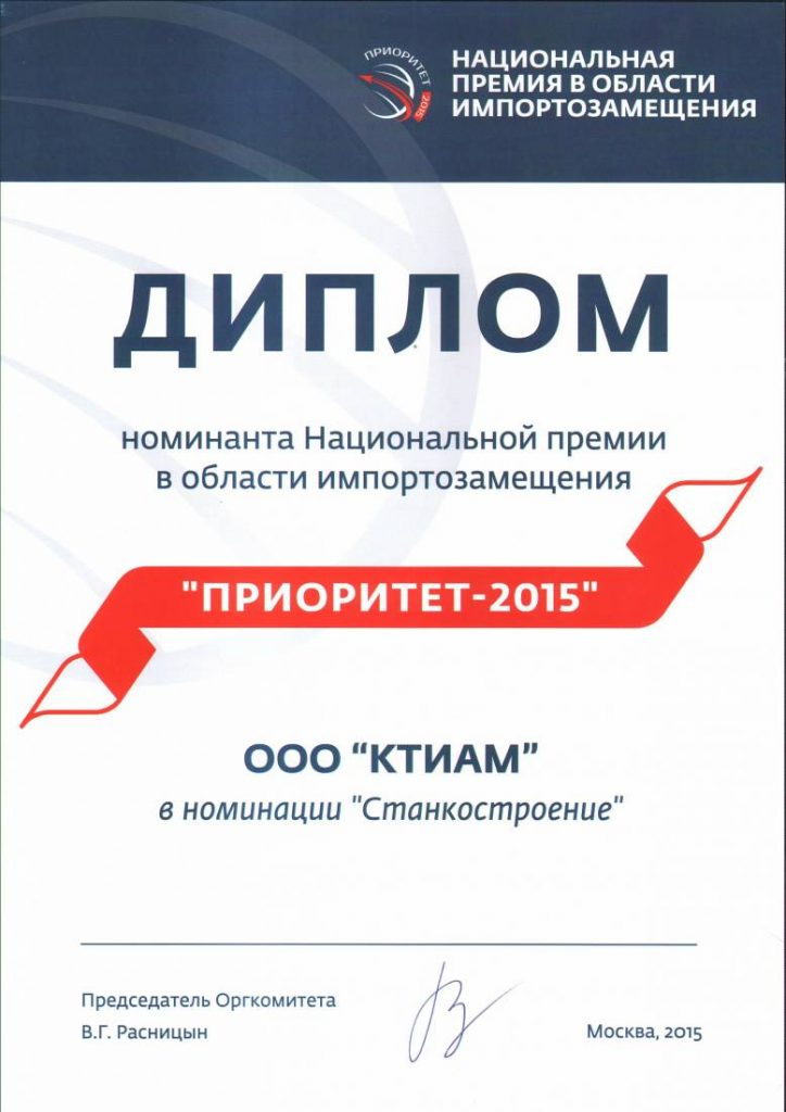Диплом Приоритет-2015