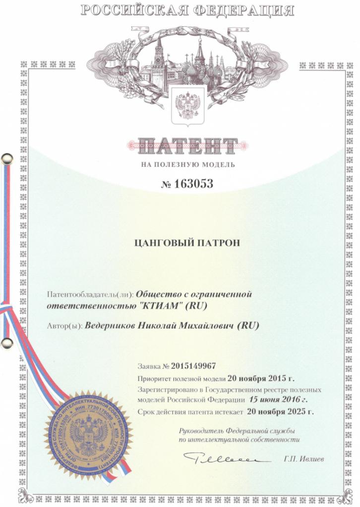 Патент 163053