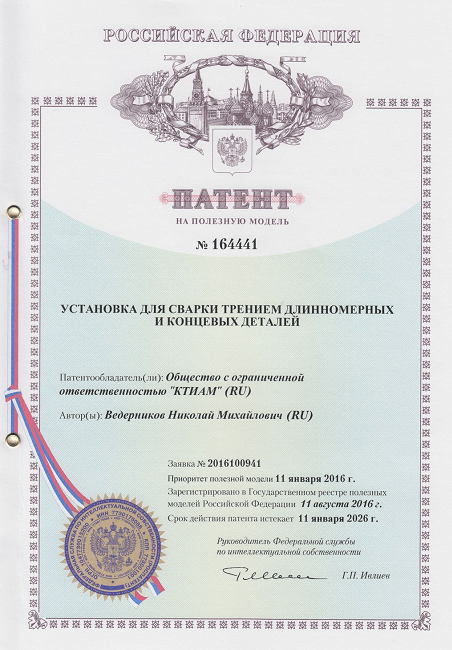 Патент 164441