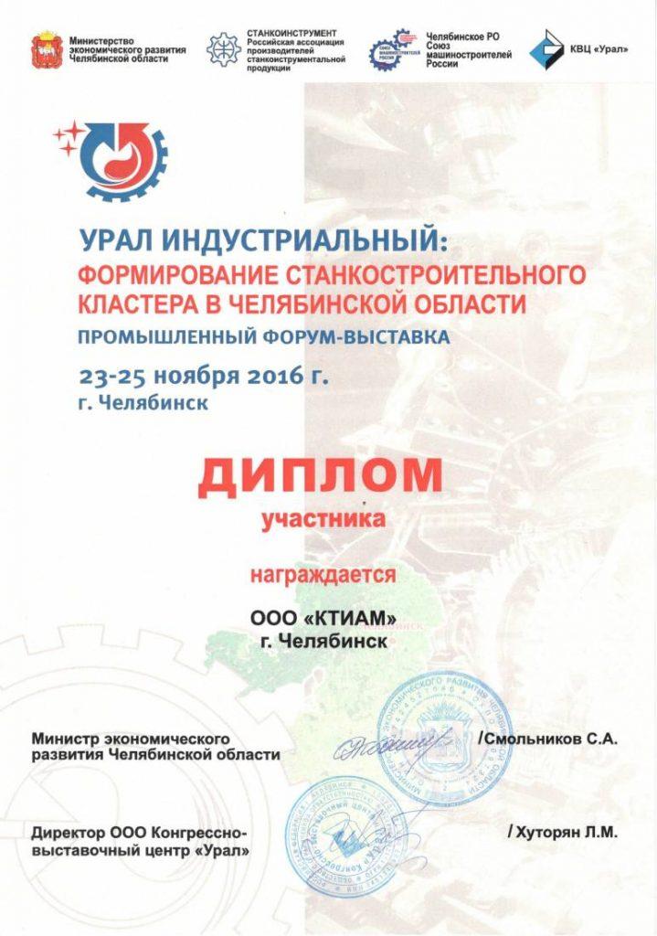 Новые дипломы КТИАМ ООО КТИАМ  %d0%b41 %d0%b42